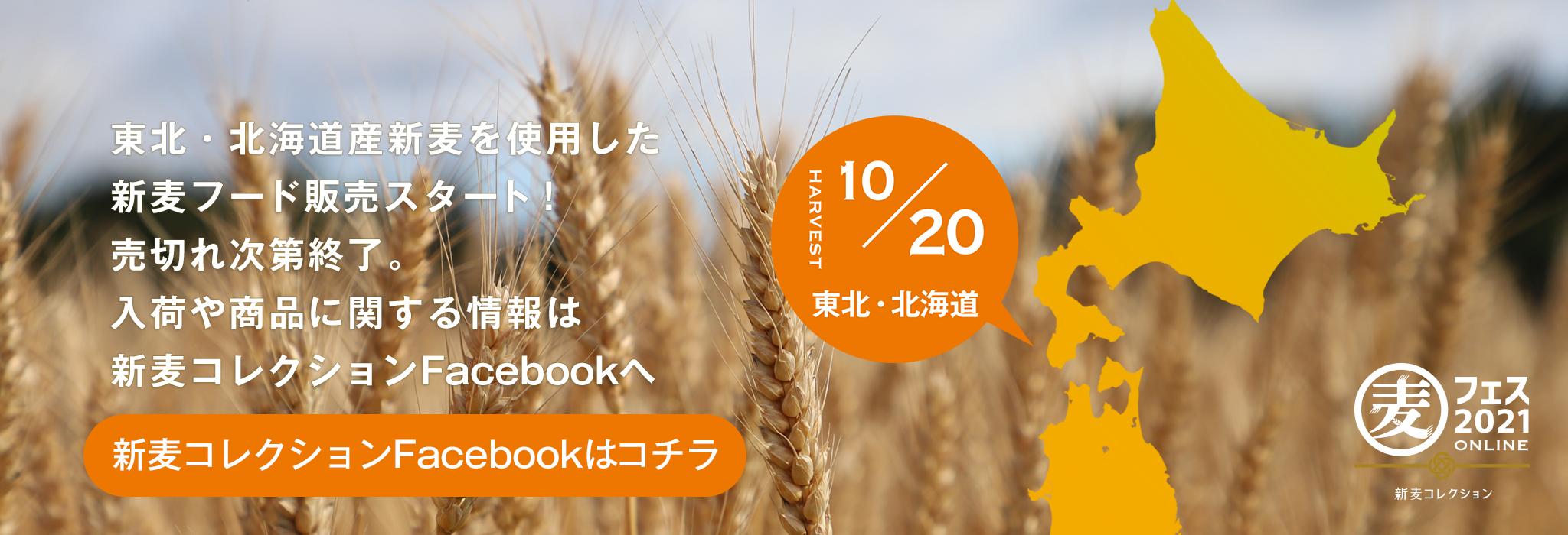 北海道産新麦を使用した新麦フード販売スタート!随時追加販売、売り切れ次第終了。入荷情報は新麦コレクションFacebookへ